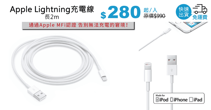 Apple Lightning充電線