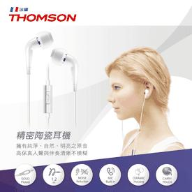 THOMSON精密陶瓷耳機