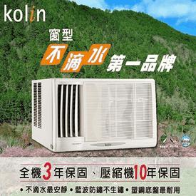 歌林窗型冷氣超值系列款