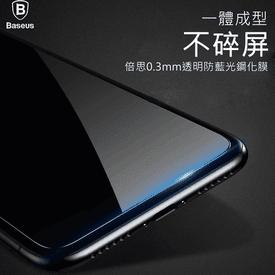iPhoneX防藍光鋼化膜