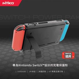 Switch保護殼行動電源