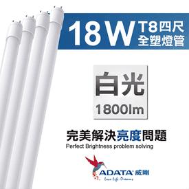 威剛T8-LED4尺省電燈管
