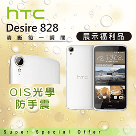 Desire828頂尖拍照手機