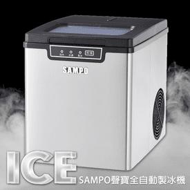 聲寶全自動快速製冰機