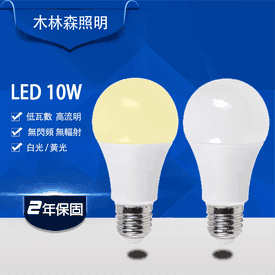 LED超廣角球燈泡10W