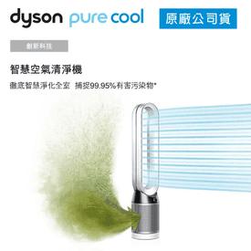 Dyson智慧空氣清淨機