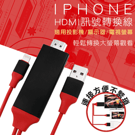 iPhone HDMI轉接線