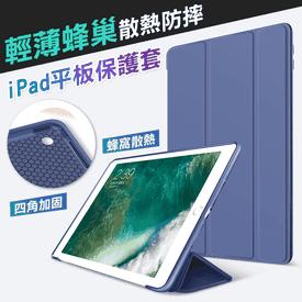 散熱防摔iPad平板保護套