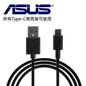 ASUS原廠Type-C傳輸線