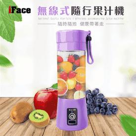 iFace隨打USB電動榨汁機