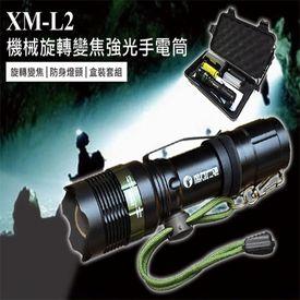 L2機械變焦強光手電筒組