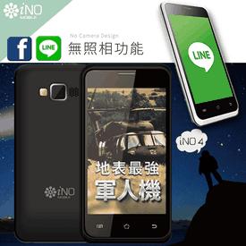 iNO 4雙核3G智慧型手機