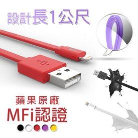 MFi高速2.4A充電傳輸線