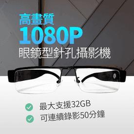 高清無框眼鏡針孔攝影機