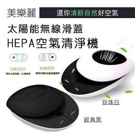 太陽能HEPA空氣清淨機
