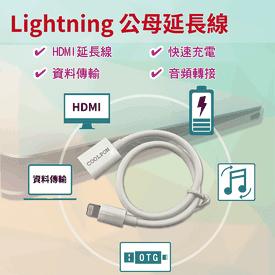 Apple數據充電延長線