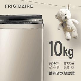 10kg超好取窄身洗衣機