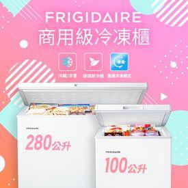 富及第兩用型冷藏冷凍櫃