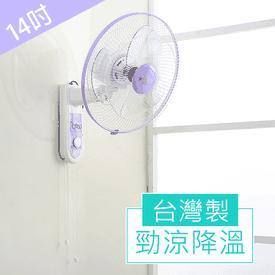 台灣製14吋降溫壁掛電扇