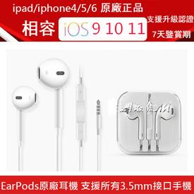 Apple原廠EarPods耳機