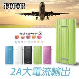 超薄行李箱造型行動電源