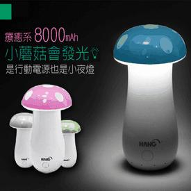蘑菇LED夜燈行動電源