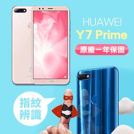 華為Y7 Prime八核手機