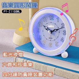 聲寶藍光圓形音樂鬧鐘