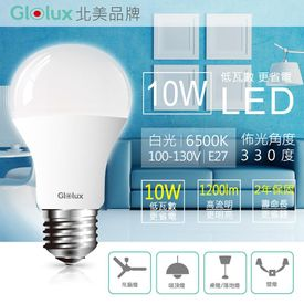 10W超高亮度節能LED燈泡