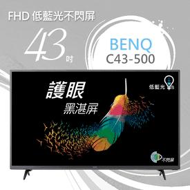 BENQ FHD不閃屏電視43型