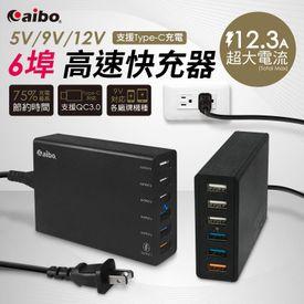 QC3.0技術6埠高速快充器