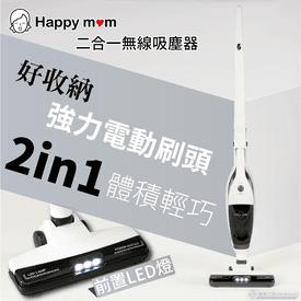 幸福媽咪2in1無線吸塵器