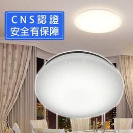 舞光LED30W星鑽吸頂燈