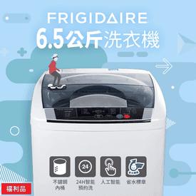 富及第6.5kg自動洗衣機