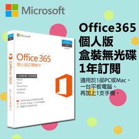 微軟Office365個人版