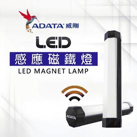 威剛LED感應照明磁鐵燈