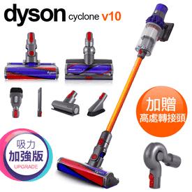 Dyson V10 最新吸塵器