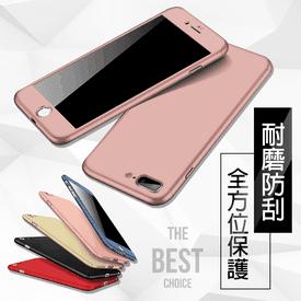 iphone 360°全包覆外殼