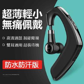 T8超長續航掛耳藍芽耳機