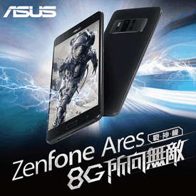 ASUS ARES戰神手機