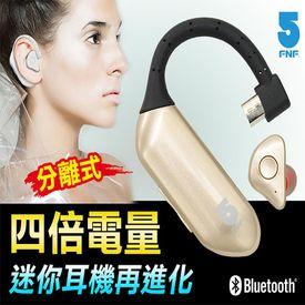 2合1長效隱形藍牙耳機