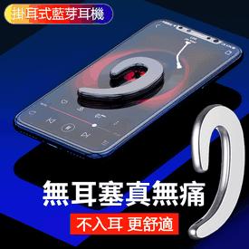 S9隱形掛耳無線藍芽耳機
