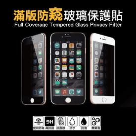 iPhone滿版玻璃保護貼