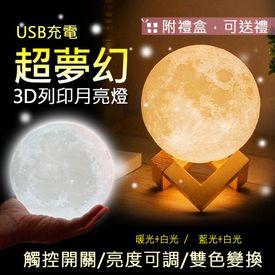 超夢幻3D列印月亮燈禮盒