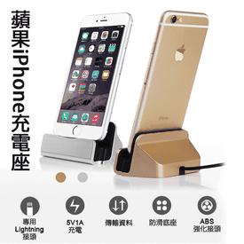 蘋果iPhone專用充電座