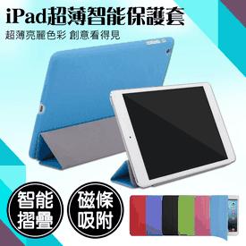 iPad平板超薄智能保護套
