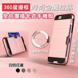 邊框全包覆插卡式手機殼