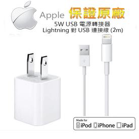 Apple iPhone原廠旅充組