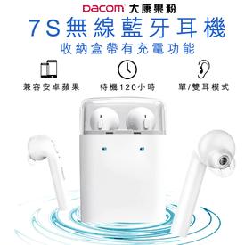 DACOM果粉無線藍牙耳機