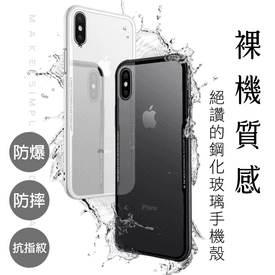 IPHONE鋼化玻璃手機殼